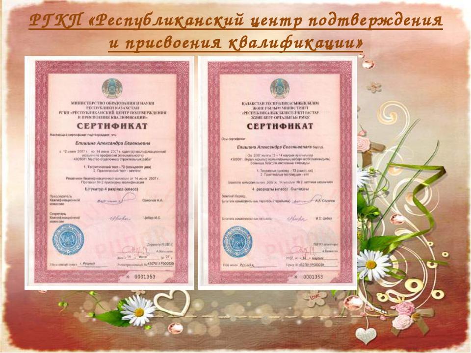 РГКП «Республиканский центр подтверждения и присвоения квалификации»