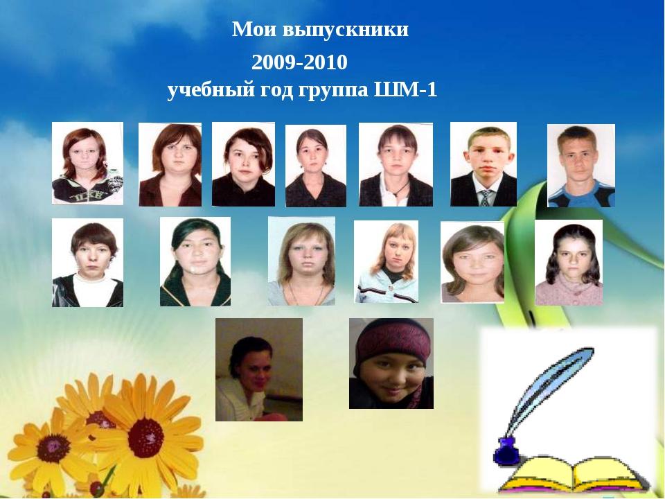 Мои выпускники 2009-2010 учебный год группа ШМ-1