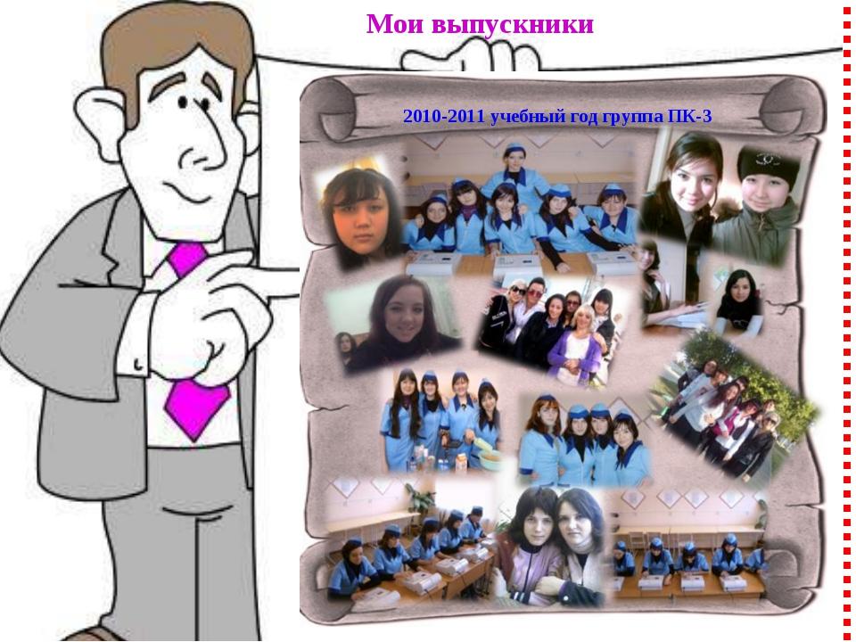 15 2010-2011 учебный год группа ПК-3 Мои выпускники