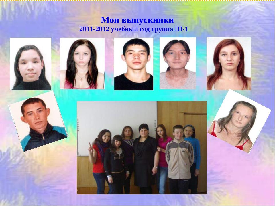 2011-2012 учебный год группа Ш-1 Мои выпускники