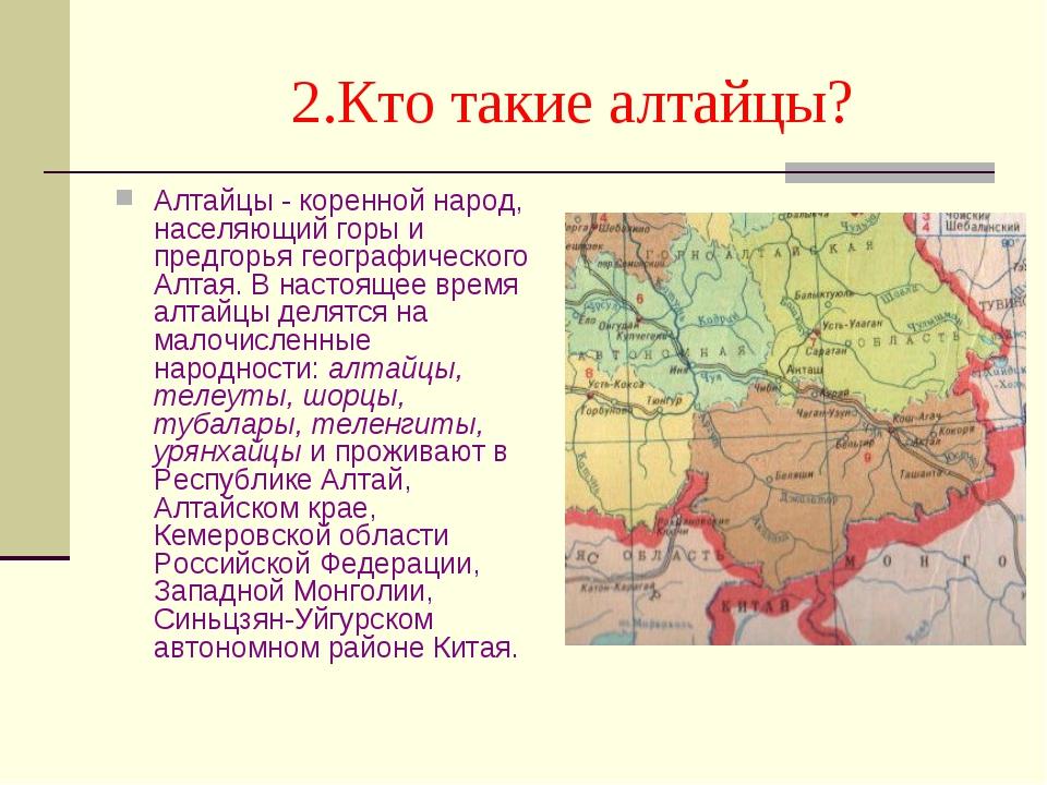 2.Кто такие алтайцы? Алтайцы - коренной народ, населяющий горы и предгорья г...