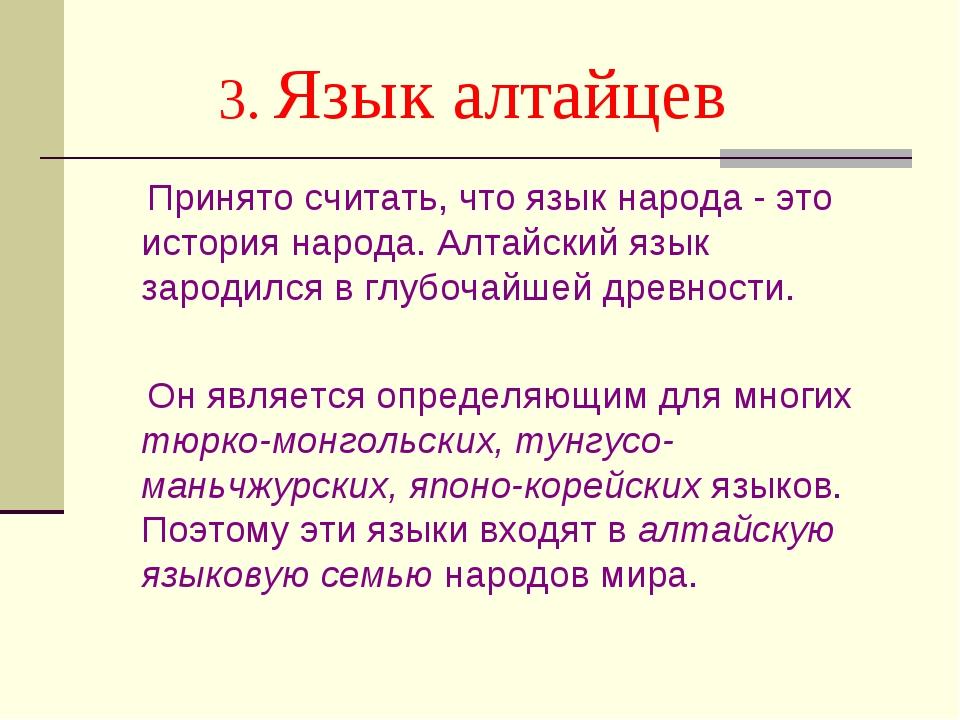 3. Язык алтайцев Принято считать, что язык народа - это история народа. Алта...