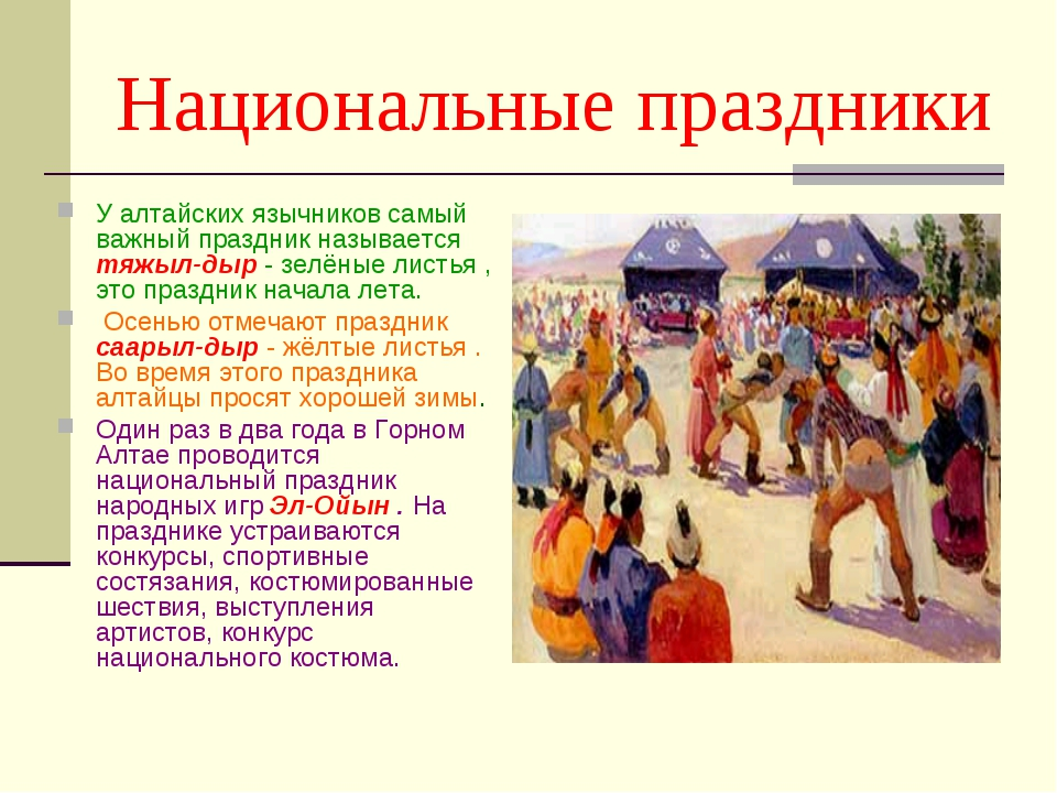 Национальные праздники У алтайских язычников самый важный праздник называется...
