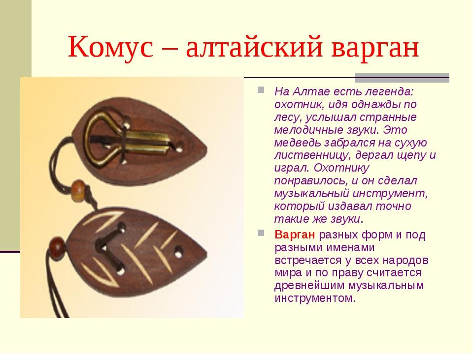 Комус – алтайский варган На Алтае есть легенда: охотник, идя однажды по лесу...