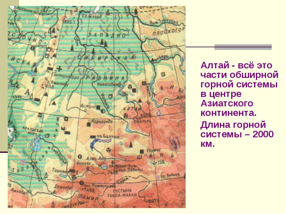 Алтай - всё это части обширной горной системы в центре Азиатского континента...