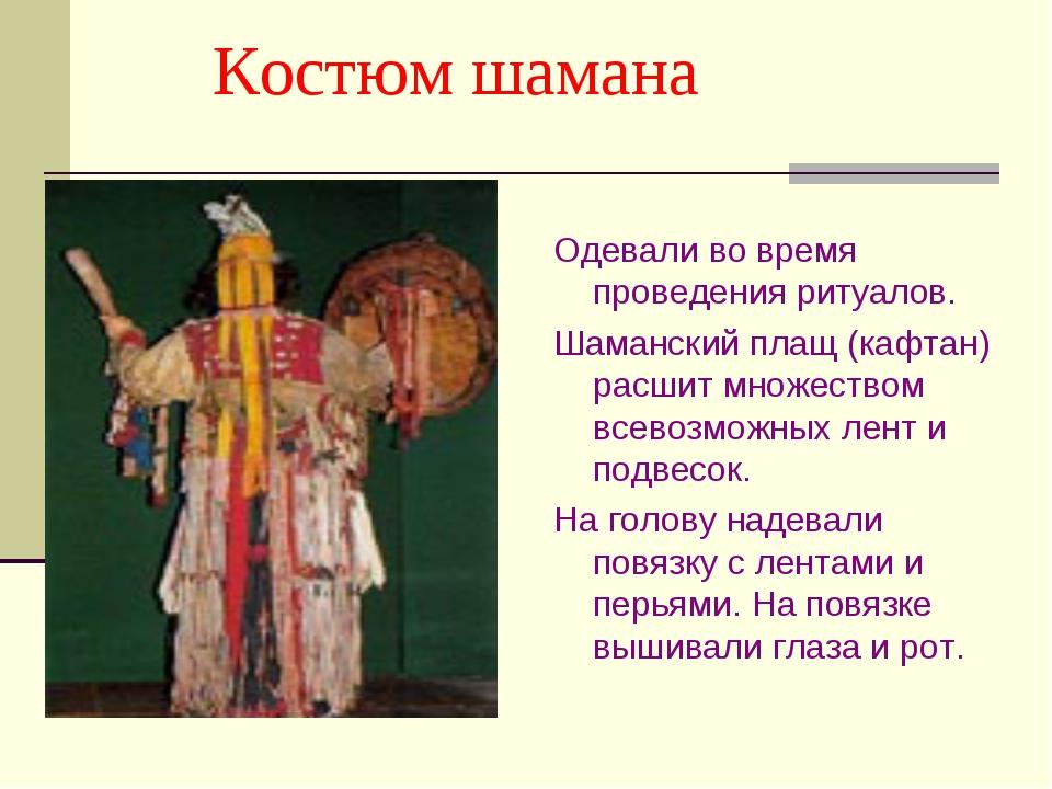 Костюм шамана Одевали во время проведения ритуалов. Шаманский плащ (кафтан)...