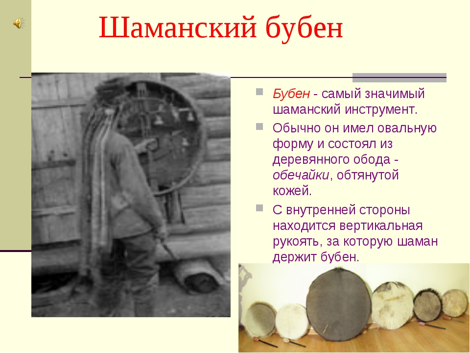 Шаманский бубен Бубен - самый значимый шаманский инструмент. Обычно он имел...