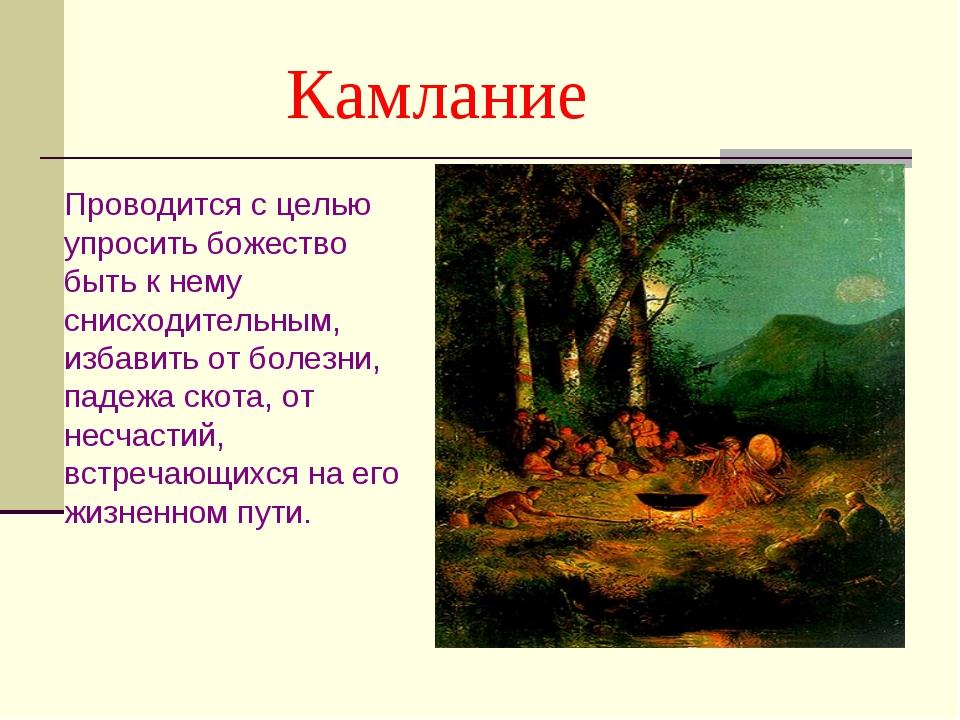 Камлание Проводится с целью упросить божество быть к нему снисходительным, и...