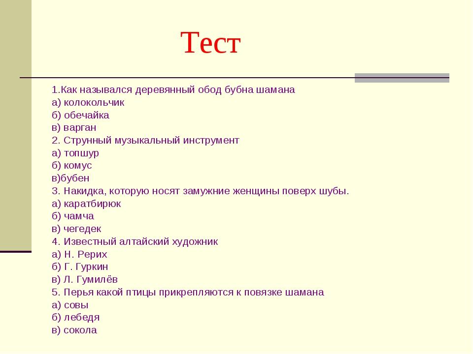 Тест 1.Как назывался деревянный обод бубна шамана а) колокольчик б) обечайка...