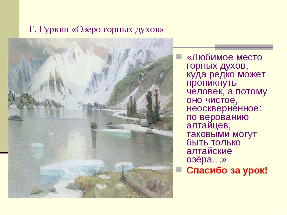 Г. Гуркин «Озеро горных духов» «Любимое место горных духов, куда редко может...