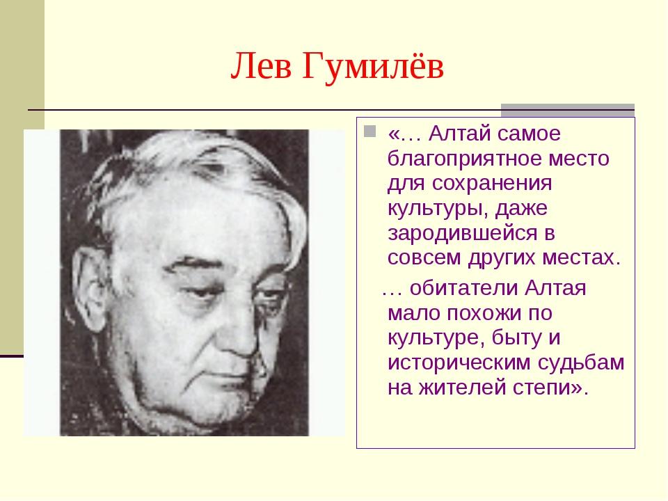 Лев Гумилёв «… Алтай самое благоприятное место для сохранения культуры, даже...