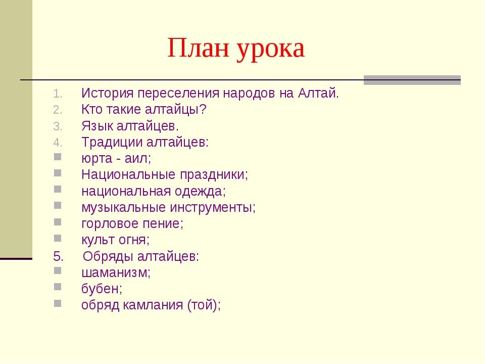 План урока История переселения народов на Алтай. Кто такие алтайцы? Язык алт...