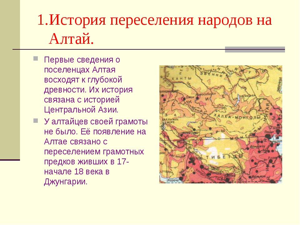 1.История переселения народов на Алтай. Первые сведения о поселенцах Алтая в...