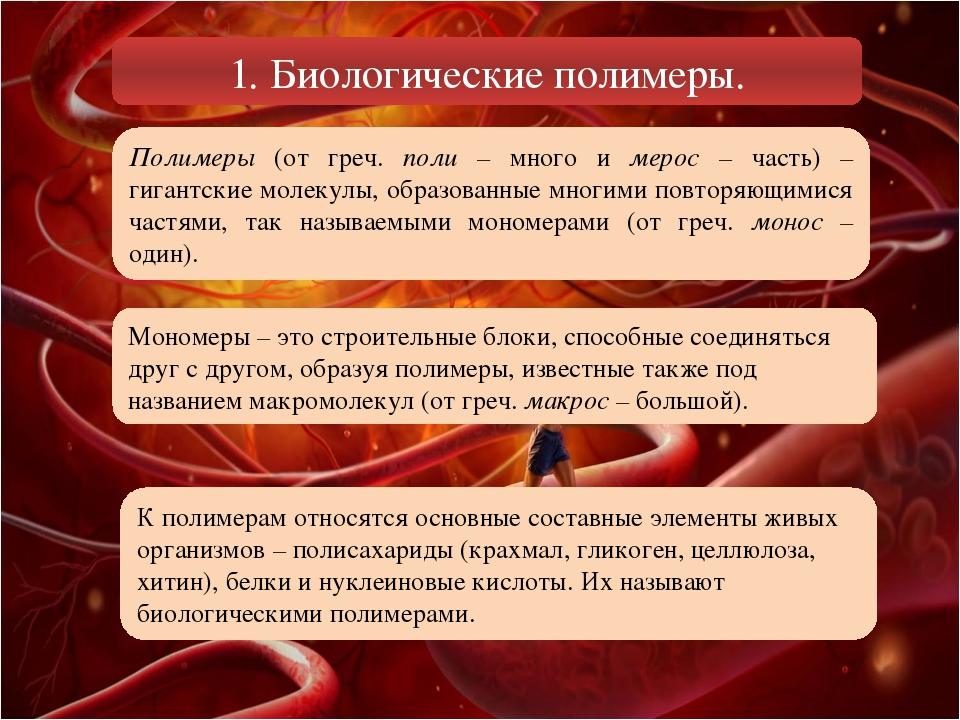Полимеры (от греч. поли – много и мерос – часть) – гигантские молекулы, образ...