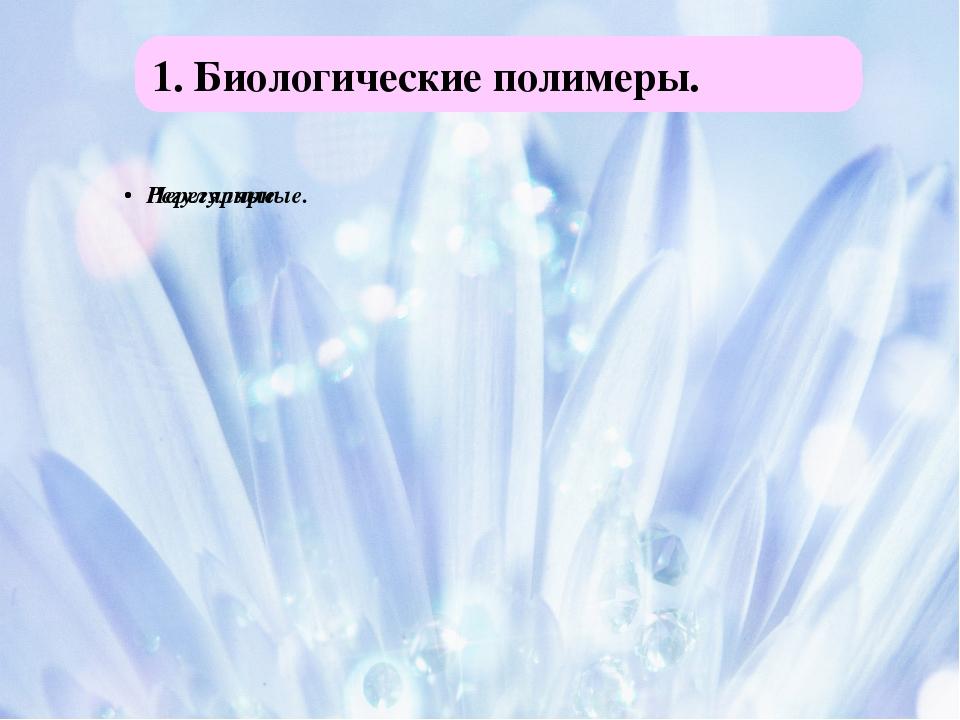 1. Биологические полимеры.