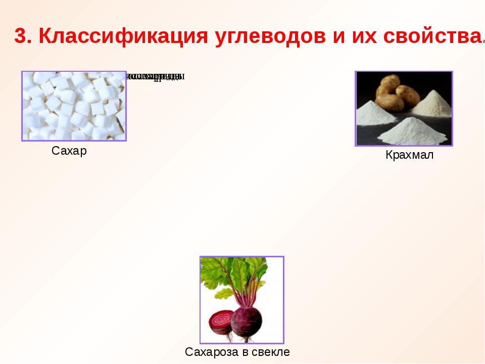 3. Классификация углеводов и их свойства. Сахароза в свекле Крахмал Сахар