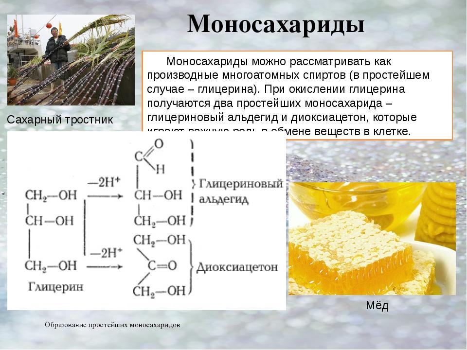 Моносахариды можно рассматривать как производные многоатомных спиртов (в про...