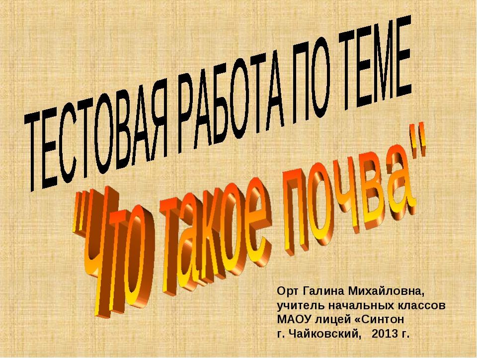Орт Галина Михайловна, учитель начальных классов МАОУ лицей «Синтон г. Чайков...