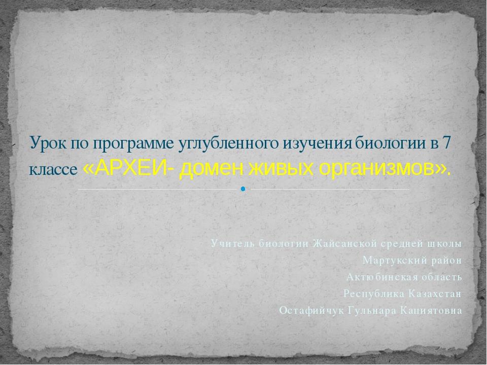 Учитель биологии Жайсанской средней школы Мартукский район Актюбинская облас...