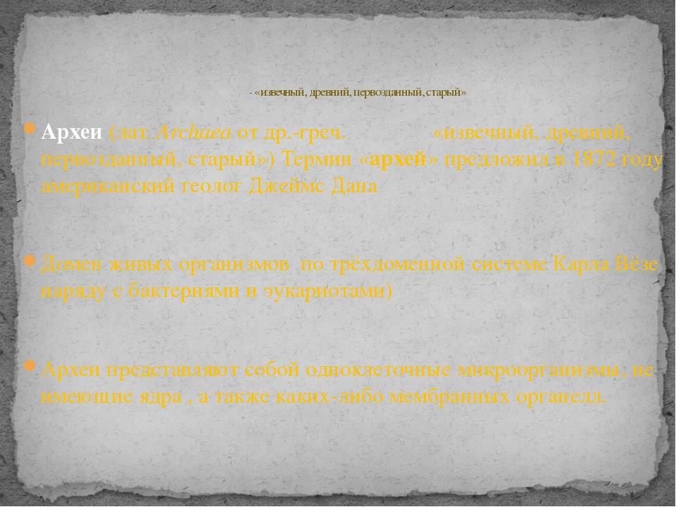 Археи (лат. Archaeaотдр.-греч. ἀρχαῖος«извечный, древний, первозданный, ст...