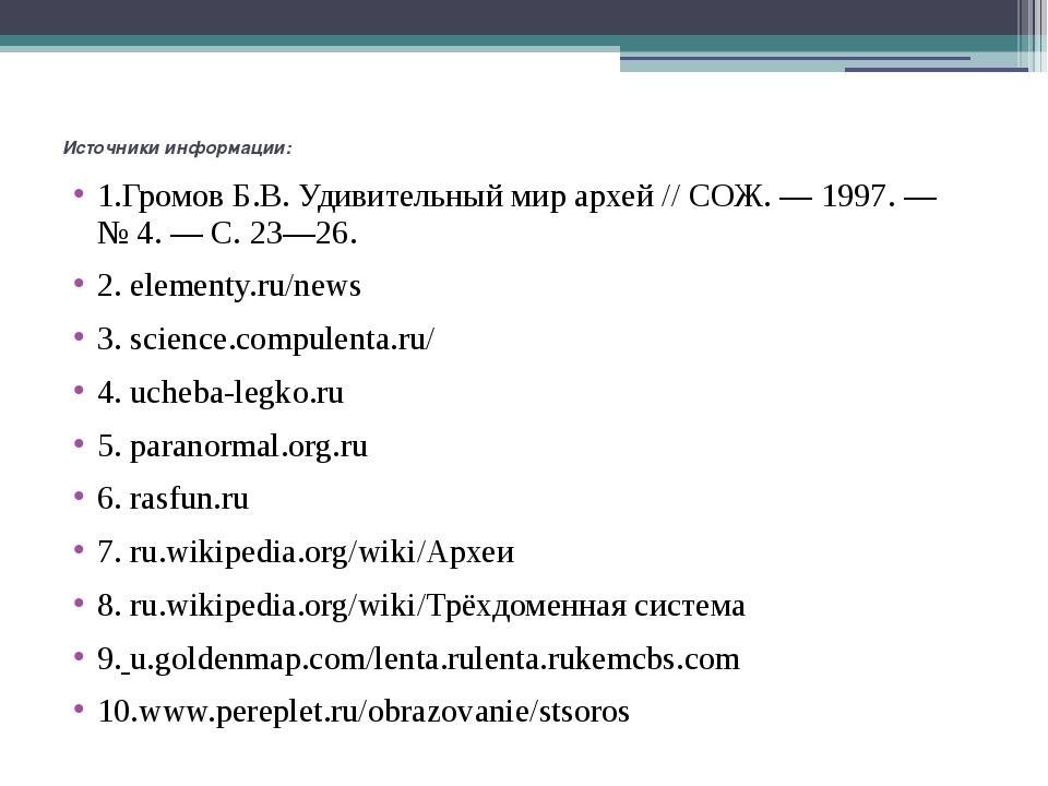 Источники информации: 1.Громов Б.В.Удивительный мир архей//СОЖ.— 1997.—...