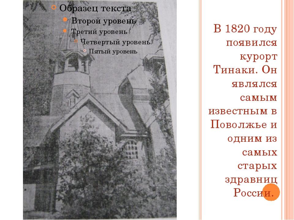 В 1820 году появился курорт Тинаки. Он являлся самым известным в Поволжье и о...