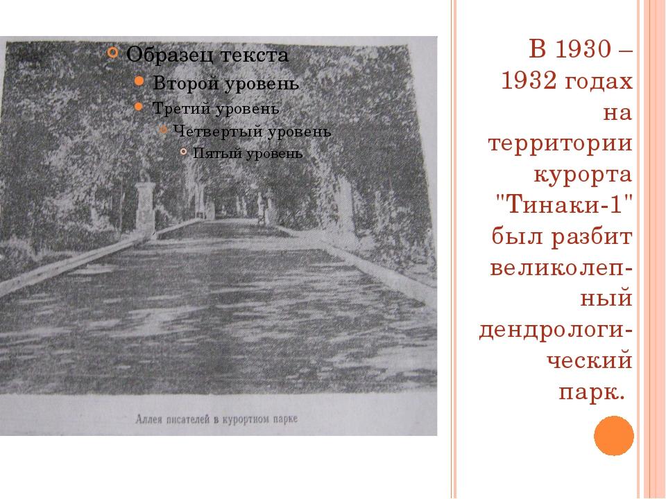 """В 1930 – 1932 годах на территории курорта """"Тинаки-1"""" был разбит великолеп-ный..."""