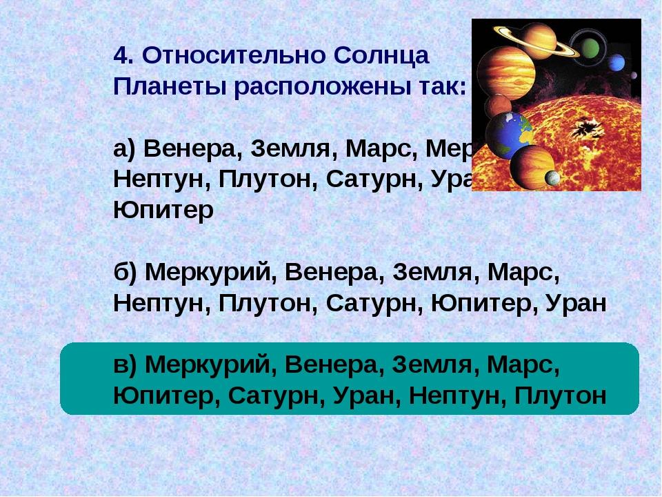 4. Относительно Солнца Планеты расположены так: а) Венера, Земля, Марс, Мерку...