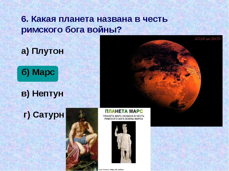6. Какая планета названа в честь римского бога войны? а) Плутон б) Марс в) Не...