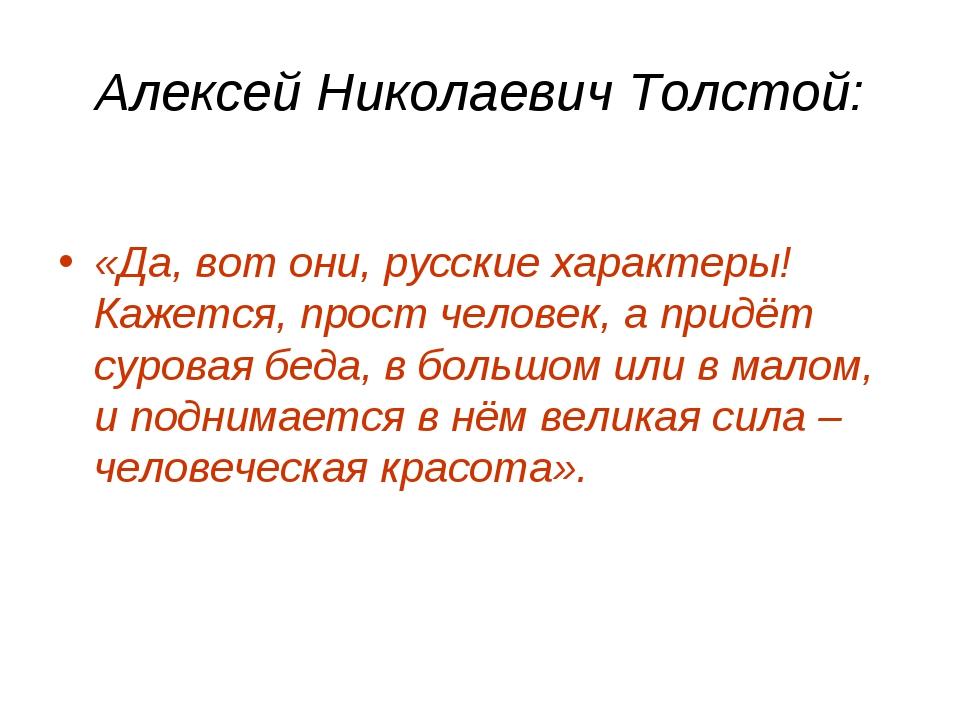 Алексей Николаевич Толстой: «Да, вот они, русские характеры! Кажется, прост ч...