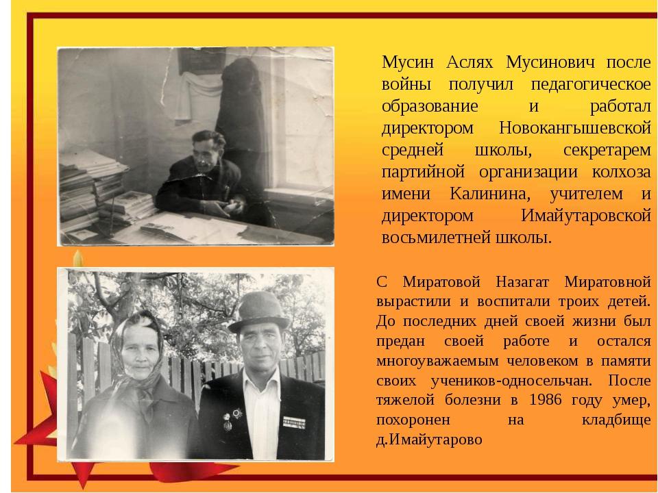 Мусин Аслях Мусинович после войны получил педагогическое образование и работ...