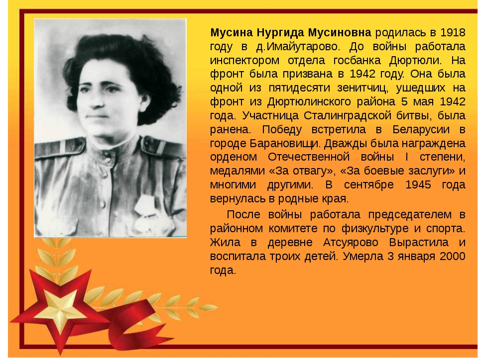 Мусина Нургида Мусиновна родилась в 1918 году в д.Имайутарово. До войны рабо...