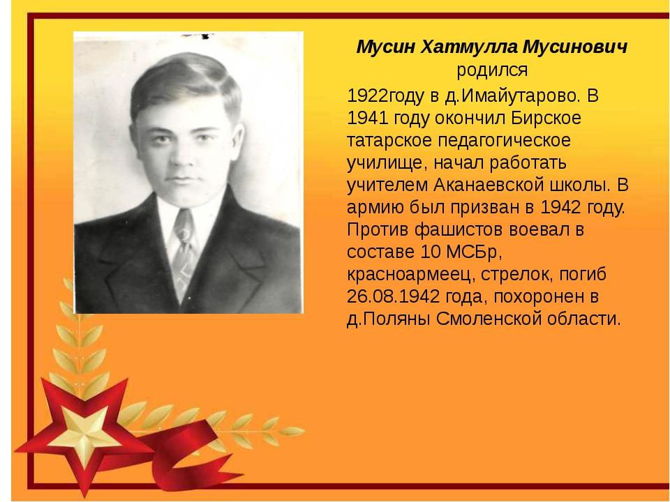 Мусин Хатмулла Мусинович родился 1922году в д.Имайутарово. В 1941 году оконч...