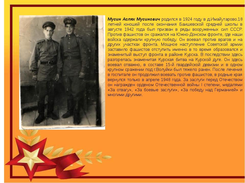 Мусин Аслях Мусинович родился в 1924 году в д.Имайутарово.18 летней юношей п...