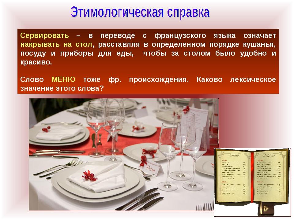 Сервировать – в переводе с французского языка означает накрывать на стол, рас...
