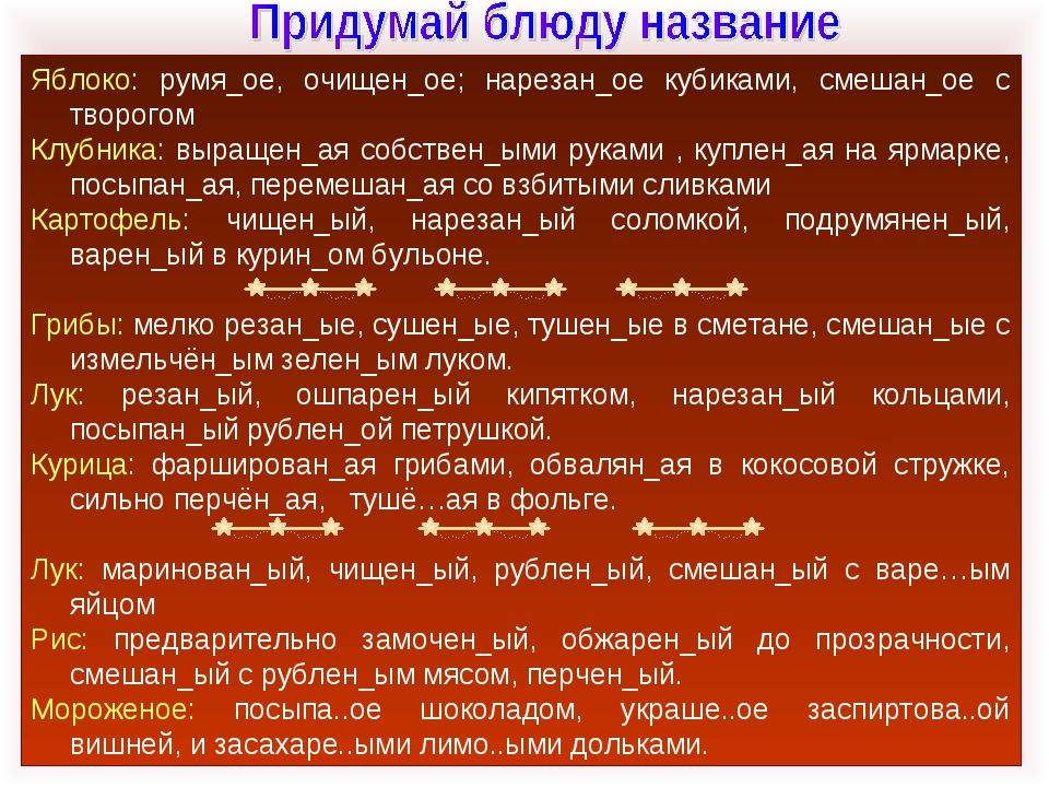 Яблоко: румя_ое, очищен_ое; нарезан_ое кубиками, смешан_ое с творогом Клубник...