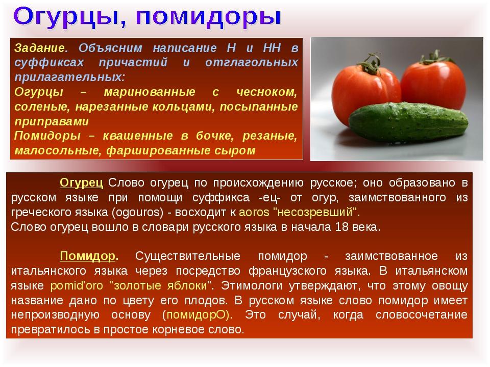 Огурец Слово огурец по происхождению русское; оно образовано в русском языке...