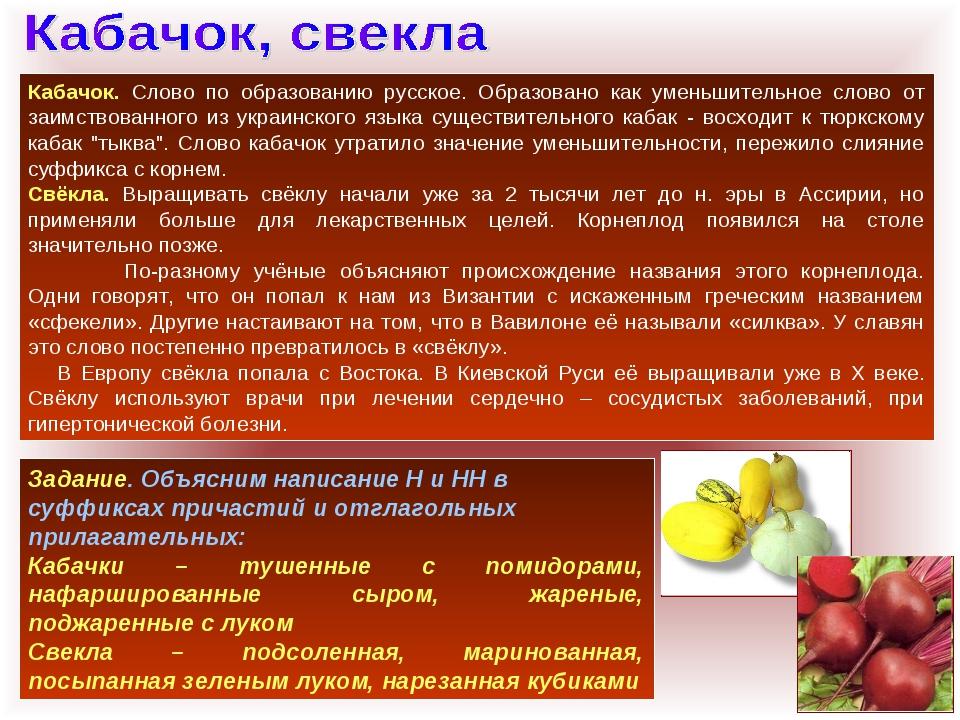 Кабачок. Слово по образованию русское. Образовано как уменьшительное слово от...