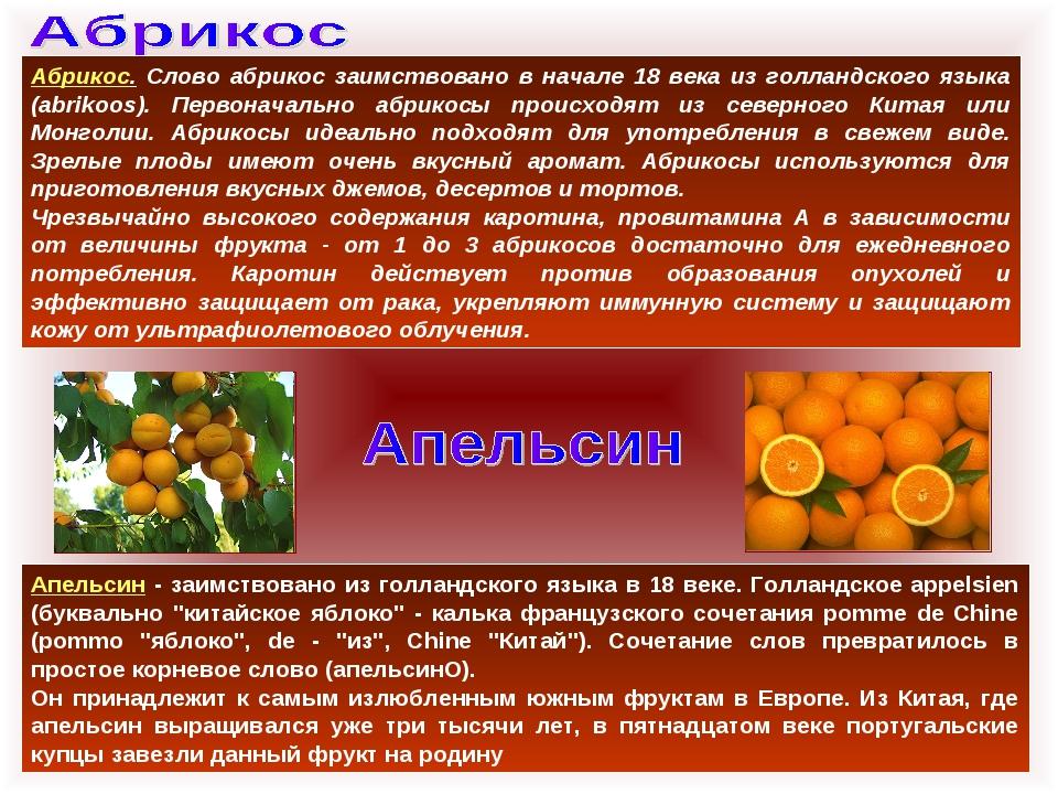 Апельсин - заимствовано из голландского языка в 18 веке. Голландское appelsie...