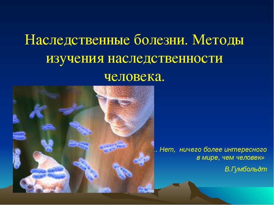 Наследственные болезни. Методы изучения наследственности человека. «… Нет, ни...