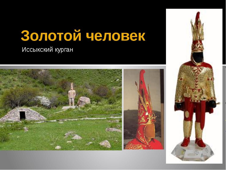 Золотой человек Иссыкский курган
