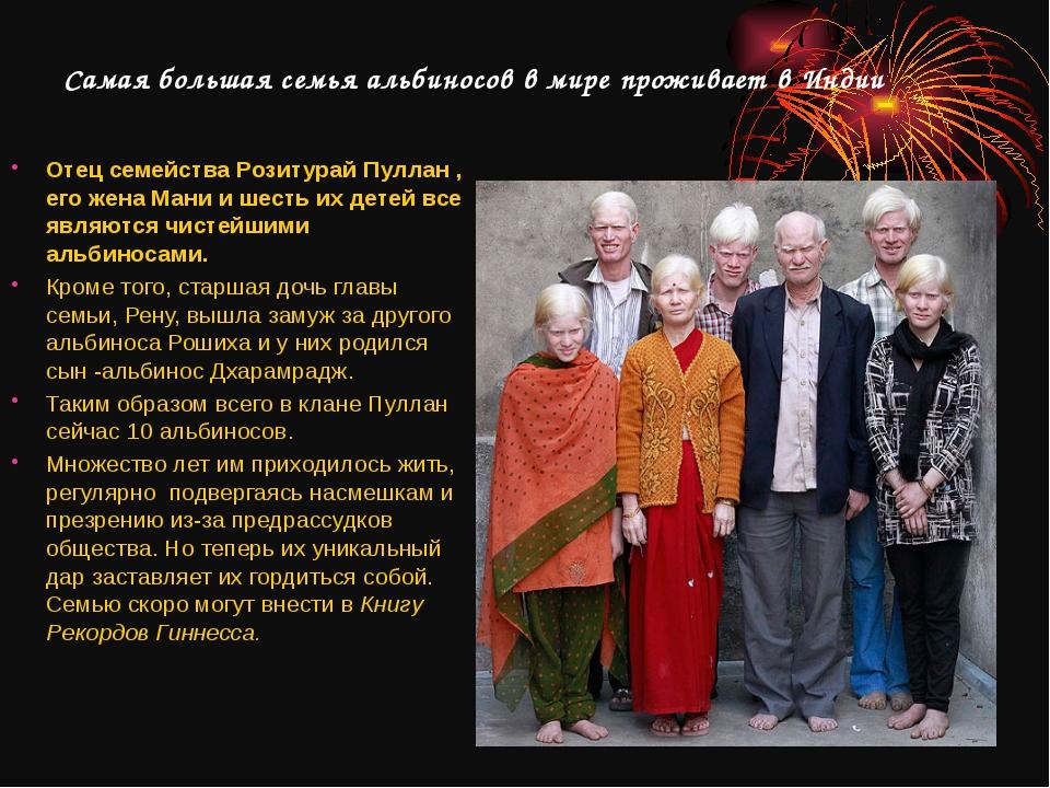 Самая большая семья альбиносов в мире проживает в Индии Отец семейства Розиту...