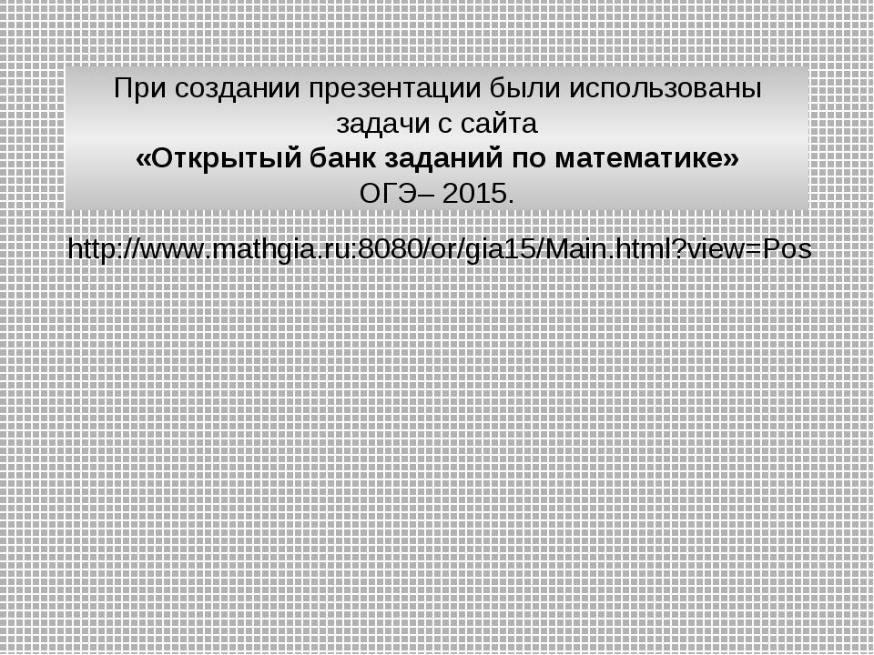 http://www.mathgia.ru:8080/or/gia15/Main.html?view=Pos При создании презентац...
