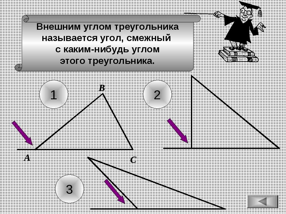 Внешним углом треугольника называется угол, смежный с каким-нибудь углом этог...