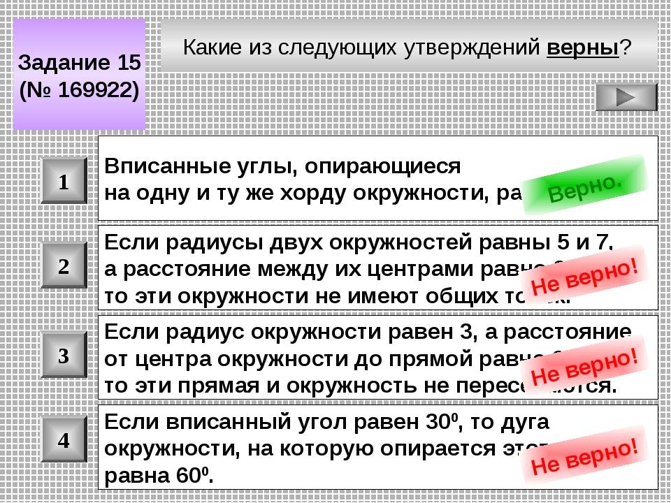 Какие из следующих утверждений верны? Задание 15 (№ 169922) 1 2 3 4 Вписанные...