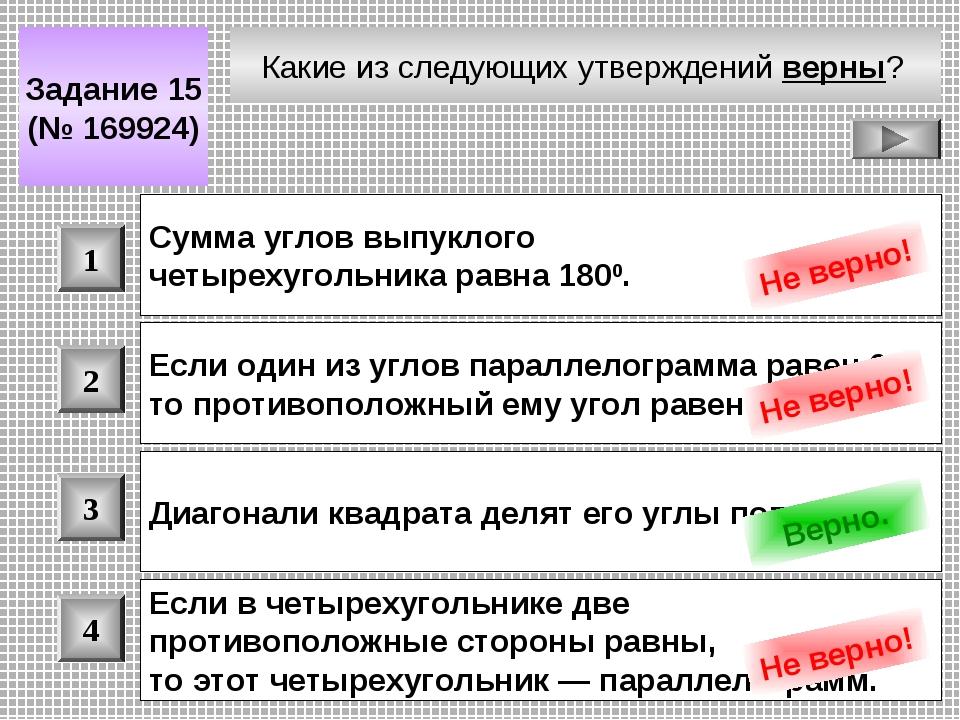 Какие из следующих утверждений верны? Задание 15 (№ 169924) 1 2 3 4 Сумма угл...