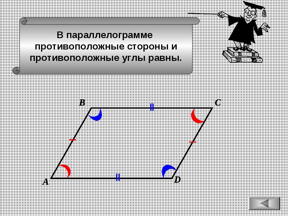В параллелограмме противоположные стороны и противоположные углы равны. А С В D