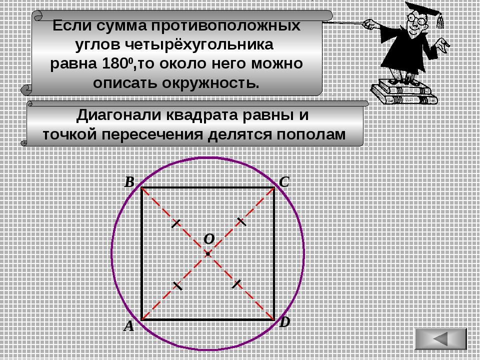 Если сумма противоположных углов четырёхугольника равна 1800,то около него мо...