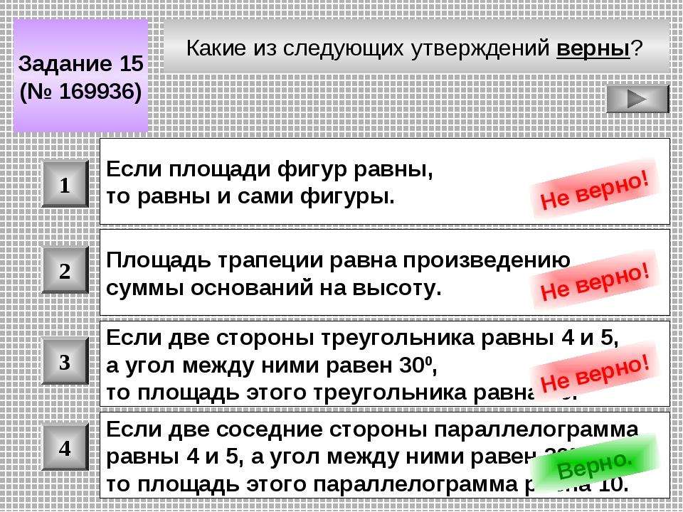 Какие из следующих утверждений верны? Задание 15 (№ 169936) 1 2 3 4 Если площ...