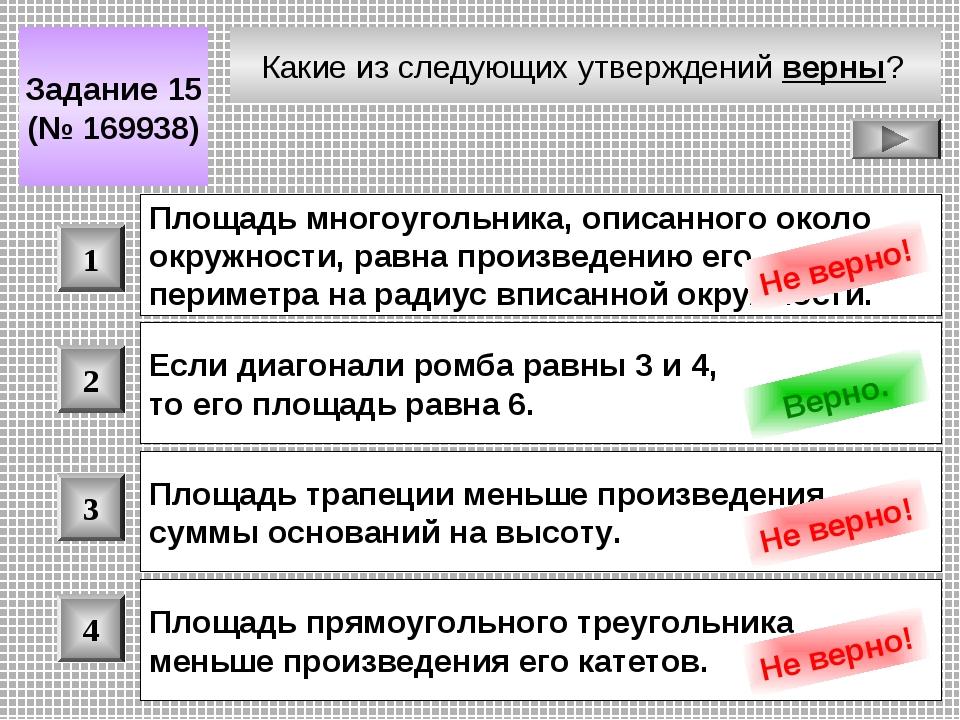 Какие из следующих утверждений верны? Задание 15 (№ 169938) 1 2 3 4 Площадь м...